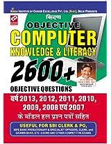 Objective Computer Knowledge (Hindi)