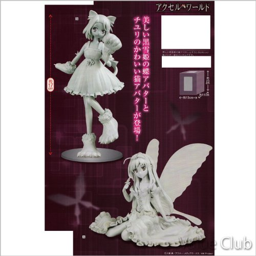 【話題のフィギュア】 アクセル・ワールド アバターフィギュア (全2種セット) 黒雪姫 チユリ