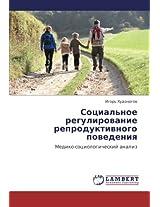Sotsial'noe regulirovanie reproduktivnogo povedeniya: Mediko-sotsiologicheskiy analiz