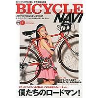 BICYCLE NAVI 2015年1月号 小さい表紙画像
