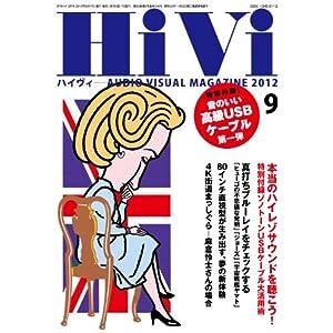 HiVi(ハイヴィ)2012年09月号 【特別付録】オーディオ用高級USBケーブル付