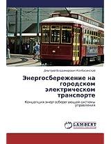 Energosberezhenie Na Gorodskom Elektricheskom Transporte