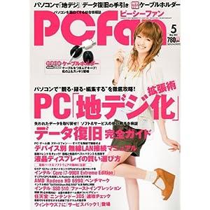 【クリックで詳細表示】PC Fan (ピーシーファン) 2011年 05月号 [雑誌] [雑誌]