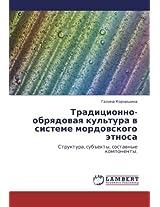 """Traditsionno-obryadovaya kul'tura v sisteme mordovskogo etnosa: Struktura, sub""""ekty, sostavnye komponenty."""