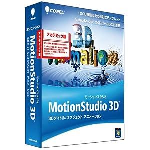 【クリックでお店のこの商品のページへ】MotionStudio 3D アカデミック版: コーレル: ソフトウェア