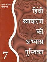 Hindi Vyakaran ki Abhyas Pustika (Bilingual English-Hindi edition) - Book 7