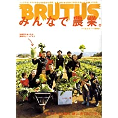 BRUTUS (ブルータス) 2009年 2/15号