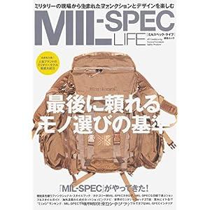 【クリックでお店のこの商品のページへ】MIL-SPEC LIFE (ミルスペック・ライフ) (綜合ムック) [ムック]