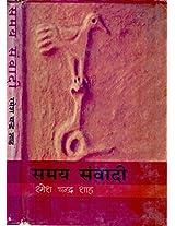 Samaya Samvadi (-)