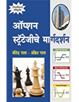 Option Strategyche Margdarshan - A Simplified Approach to Option Strategies Marathi