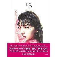 鈴木えみ ファッションフォトブック『13』 小さい表紙画像