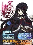 ダンタリアンの書架1 (角川スニーカー文庫)