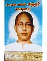 Ulaga Maha Siddhar Varugai Part -1