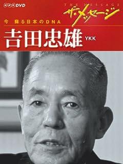 全国47都道府県別ニッポンの「叩き上げ創業者」100人  vol.5