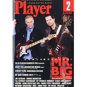 【クリックでお店のこの商品のページへ】Player (プレイヤー) 2011年 02月号 [雑誌] [雑誌]