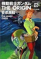 機動戦士ガンダムTHE ORIGIN 15 オデッサ編・前 (15) (角川コミックス・エース 80-18)