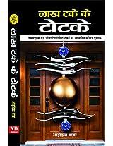 Lakh Takey Ke Totke (Special Edition)