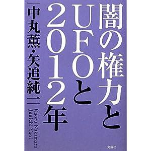 闇の権力とUFOと2012年 [単行本(ソフトカバー)]
