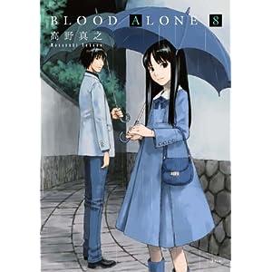 BLOOD ALONE(8) (イブニングKC)