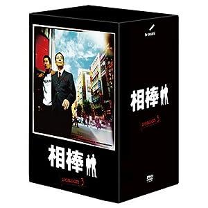 相棒 season 3 DVD-BOX 2