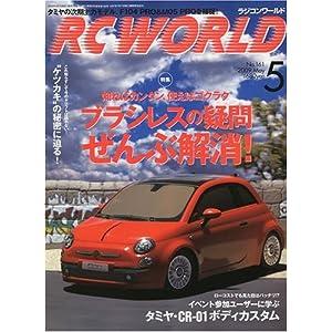 【クリックで詳細表示】RC WORLD (ラジコン ワールド) 2009年 05月号 [雑誌]: 本