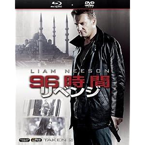 96時間/リベンジ 2枚組ブルーレイ&DVD (初回生産限定) [Blu-ray]