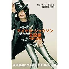 マイケル・ジャクソン全記録 1958-2009 (単行本(ソフトカバー))