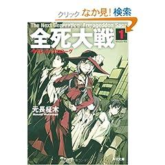 全死大戦(1)  サイレント・プロローグ (角川文庫)