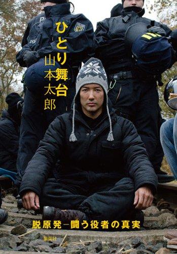 山本太郎、参院選出馬へ