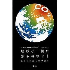 書籍『地球と一緒に頭も冷やせ! 』