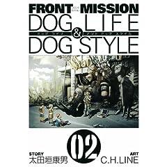 【クリックでお店のこの商品のページへ】FRONT MISSION DOG LIFE & DOG STYLE 2 (ヤングガンガンコミックス) [コミック]