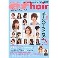 Vitamin ef hair 2013年号 小さい表紙画像