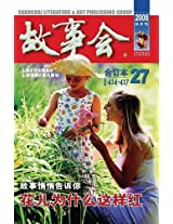 Gu Shi Hui 2008 Nian He Ding Ben 3