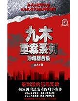 JiuMu case series Vol 1 (Mystery World Series)