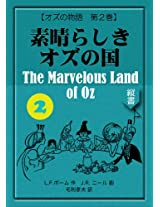The Marvelous Land of Oz (Oz Stories)