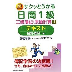 サクッとうかる日商1級工業簿記・原価計算〈1〉テキスト—個別・総合1編 (単行本)