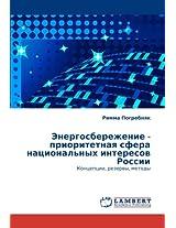 Energosberezhenie - prioritetnaya sfera natsional'nykh interesov Rossii: Kontseptsii, rezervy, metody