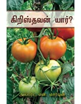 Who is a Christian? (Tamil Edition)
