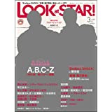LOOK at STAR! (���b�N �A�b�g �X�^�[) 2012�N 03���� [�G��]