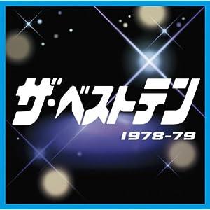 ザ・ベストテン 1978-79