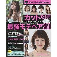 ヘアオーダーカタログ 2015年発売号 小さい表紙画像