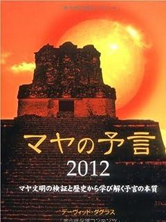 マヤの予言2012年人類滅亡説「12·21名古屋へ逃げろ」は本当か!? vol.1