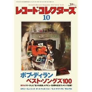 レコード・コレクターズ 2012年 10月号 [雑誌]