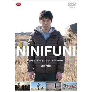 【Amazon.co.jp限定】 NINIFUNI(オリジナルブロマイド+デジタルフォト付き)[完全数量限定生産] [DVD]