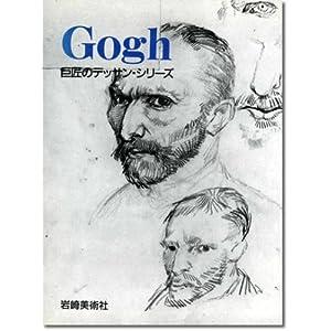 ゴッホ (巨匠のデッサン・シリーズ)