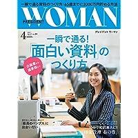 PRESIDENT WOMAN 2017年4月号 小さい表紙画像
