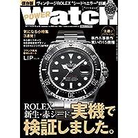 POWER Watch 2017年9月号 小さい表紙画像
