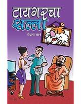 Tiger Cha Salla