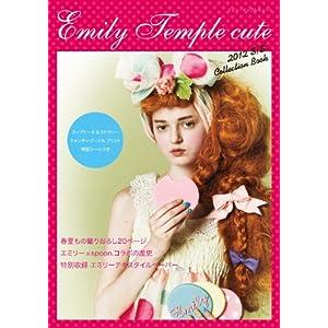 エミリーテンプルキュート2012S/S Collection Book カップケーキ&カラトリー、キャンディ、プードルプリント特製シールつき 62484‐29 (カドカワムック 425) [ムック]