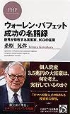 ウォーレン・バフェット 成功の名語録 (PHPビジネス新書)
